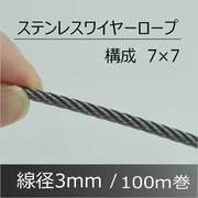 ワイヤーロープ3mm 100M ステンレス 構成7x7