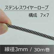 ワイヤーロープ3mm 30M ステンレス 構成7x7