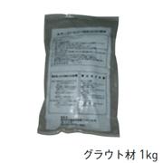 杉田エース カーストッパー用グラウト材 20kg(1kg20個) 631-617