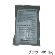 杉田エース カーストッパー用グラウト材 1kg 631-616