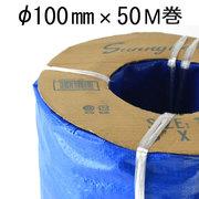 送水用ホース サニーホース 口径100mm50M巻