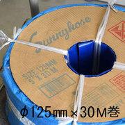 送水用ホース サニーホース 口径125mm30M巻
