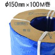 送水用ホース サニーホース 口径150mm100M巻