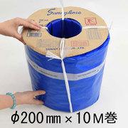 送水用ホース サニーホース 口径200mm10M巻