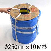 送水用ホース サニーホース 口径250mm10M巻