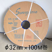 送水用ホース サニーホース 口径 32mm 100M巻