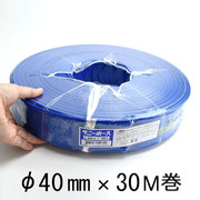 送水用ホース サニーホース 口径 40mm 30M巻