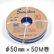 サニーホース 2インチ 50M巻 φ50mm 送水 排水用ホース