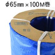 送水用ホース サニーホース 口径65mm100M巻