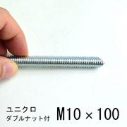 鉄 ケミカル寸切ボルト 両面カット M10×100 【10本入】