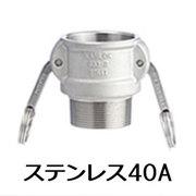 カムロック カプラー オネジ ステンレス 1.5インチ トヨックス OPW 633-BB 1 1/2 SST