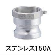 トヨックス OPW カムロック アダプター メネジ ステンレス 6インチ 633-AB 6 SST