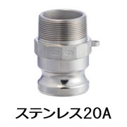 カムロック アダプター オネジ ステンレス 3/4インチ トヨックス 633-FB 3/4 SST