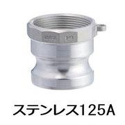 カムロック アダプター メネジ ステンレス 5インチ トヨックス 633-AB 5 SST
