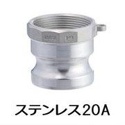 カムロック アダプター メネジ ステンレス 3/4インチ 633-AB 3/4 SST トヨックス OPW