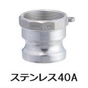 カムロック アダプター メネジ ステンレス 1.5インチ トヨックス 633-AB 1 1/2 SST