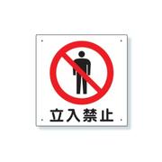 ユニット 立入禁止 看板 300×300mm 307-06A 危険 工事 建設 作業現場用