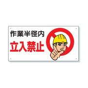 ユニット 作業半径内 立入禁止 看板 横長 300×600mm 326-08A