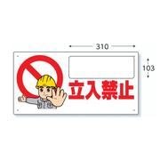ユニット 立入禁止 書き込み用 看板 横長 300×600mm 307-23