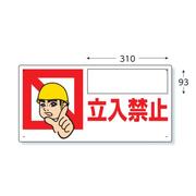 ユニット 立入禁止 書き込み用 看板 横長 300×600mm 307-11