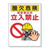 ユニット 酸欠 立入禁止 看板 縦長 600×450mm 324-08B