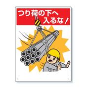 ユニット つり荷の下 立入禁止 看板 縦長 600×450mm 326-07