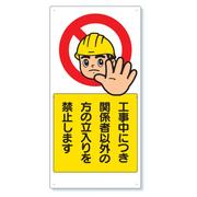 ユニット 工事中 立入禁止 縦長 看板 900×450mm 307-08A