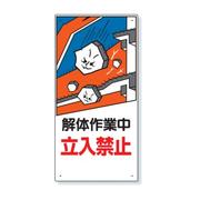 ユニット 解体作業中 立入禁止 看板 縦長 600×300mm 326-05