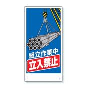 ユニット 組立作業中 立入禁止 看板 縦長 600×300mm 326-04A