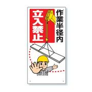 ユニット 作業半径 立入禁止 看板 縦長 600×300mm 326-03A