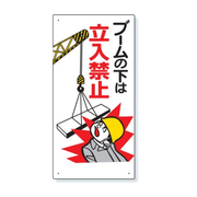 ユニット ブームの下 立入禁止 看板 縦長 600×300mm 326-02
