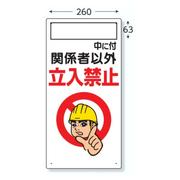 ユニット 関係者以外 立入禁止 書き込み用 看板 縦長 600×300mm 307-02A
