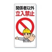 ユニット 関係者以外 立入禁止 看板 縦長 600×300mm 307-22